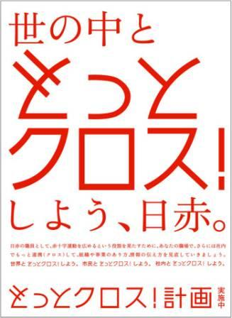 """""""Cross Communication – a PR campaign for the Japanese Red Cross Society""""_thumb"""