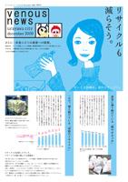 """Venous Project"" for Urayasu City_thumb"