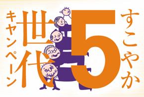 """Happy and healthy 5 generation's families campaign 2001″ for Novartis Pharma K.K._thumb"