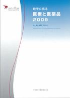 Production of the almanac for Astellas Pharma Inc_thumb