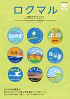 """Innovation of City Council's Newsletter: Challenge of Rokumaru"" for Saitama City_thumb"