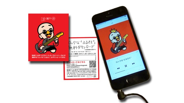 Music download card_0510 (2)