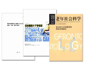 Japanese Journal of Dementia Care and the Japanese Journal of Gerontology