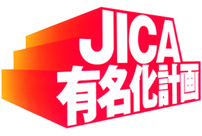 "Make ""JICA"" Famous Project_サムネイル"