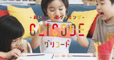 """""""Glicode"""" for Ezaki Glico_thumb"""
