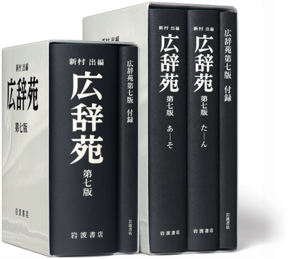 Kojien 7th Edition: The Dictionary Restoration Project_thumb